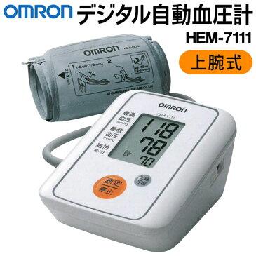オムロン デジタル自動血圧計 上腕式 一人でも使いやすい!スイッチ一つで簡単操作 大きく見やすい 30回分の測定記録【 OMRON デジタル血圧計 血圧測定器 敬老の日 健康管理 体温計 計測器 家庭用 】◇ 血圧計 HEM-7111