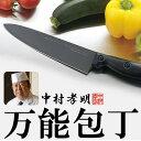 料理の鉄人 中村孝明監修 チタンコーティング 万能包丁 サビ...