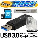 ■SP■送料無料 ( メール便 ) USB3.0で超高速デー...