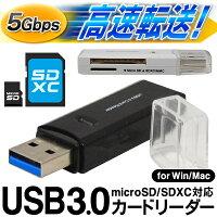 送料無料!(メール便)USB3.0で超高速データ転送!メモリーカードリーダーインストール不要Windows10Mac対応microSDHCSDXC【パソコン周辺機器読み込みUSB2.0外付けコンパクト】送料込◎◇USB3.0カードリーダー