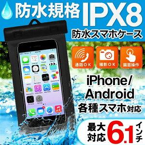 送料無料 ( メール便 ) 防水 IPX8規格 iPhone/スマホ 保護ポーチ 5.5インチ対応 装着したまま操作・カメラ撮影OK! ストラップ付き 【 スマートフォン アイフォン スマホカバー 防水ケース 海 プ
