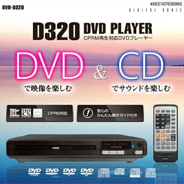 地上/BS/110度CSデジタル放送を録画したDVD再生可能! CPRM コンパクトDVDプレーヤー A-Bリピート機能つき 簡単接続 音楽再生 DVD特集【検索: DVDプレイヤー 本体 据え置き型 薄型 地デジ CD リモコン 】 ◇ DVD-D320