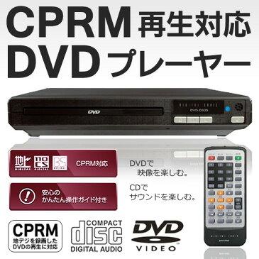 送料無料! 地上/BS/110度CSデジタル放送を録画したDVD再生可能! CPRM コンパクトDVDプレーヤー A-Bリピート機能つき 簡単接続 音楽再生【 DVDプレイヤー 本体 据え置き型 薄型 地デジ CD リモコン 】 送料込 ◇ DVD-D320