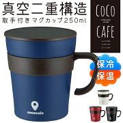 マグカップ タンブラー コーヒー おしゃれ オフィス キッチン ココカフェ