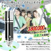 車用イオン空気清浄器