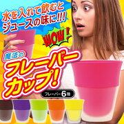 魔法のカップ