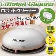 クリーナーRobot-U
