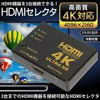 送料無料 ( メール便 ) 高画質4K対応!HDMI映像機器を3台接続!HDMIセレクター 切替器 3ポート ワンタッチ切り替え 2160P 電源不要 【 HDMI端子 増設 テレビ PC パソコン ゲーム機 】 送料込 ◇ 3入力1出力 HDMIセレクター