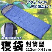 ブルー寝袋C