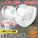 防犯 センサーライト 人感センサー 2灯式LED 360度角...