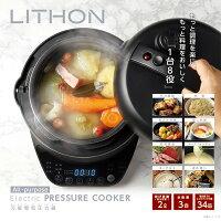 圧力鍋LITHON