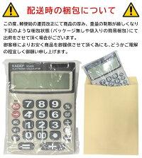 BIG電卓