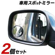 車用スポットミラー2個セット平面鏡