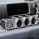 USBポート + 3連シガーソケット 増設&延長 電源供給 モバイ...