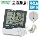 温湿度記録計 おんどとり(無線LAN)  TR-72wb
