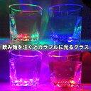 送料無料 ! 飲み物を注ぐとグラスが光る!センサー感知式 イ...