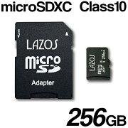 ラゾス256GBカード