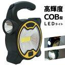 2WAY 高輝度 COB型 LEDライト ワイド照射/スポッ...