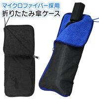 折畳傘のカバーHOU