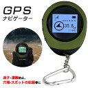 送料無料 ! 迷子・遭難防止 GPSナビゲーション 位置を登...