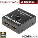 送料無料 !( 規格内 ) 4K対応 HDMIセレクター 双