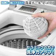 洗濯ボールセラコア