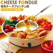 電気チーズフォンデュ鍋