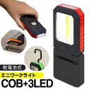 送料無料 ( 規格内 ) 高輝度 COBLED/3LED搭載...