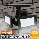 ソーラー充電式 センサーライト 自動点灯 とても明るいCOB...