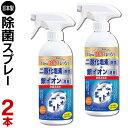 【2本セット】除菌スプレー 350mL×2本 日本製 ウイル...