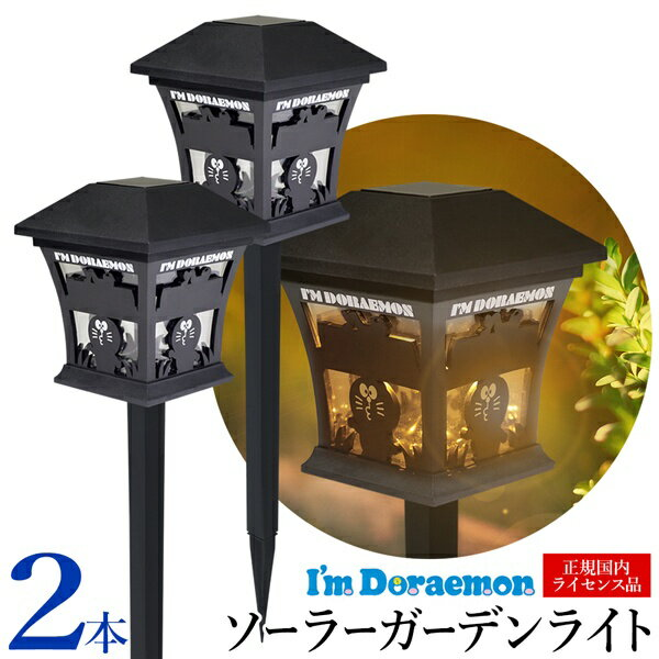 ライト・イルミネーション, ガーデンライト ・灯篭  ! 2