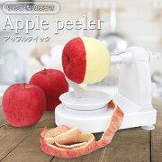 リンゴ皮むき器