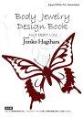 ボディジュエリー|ダイヤモンドタトゥー デザインブック デザイナー【Junko Hagihara】No.9 ハートライン 【レターパックライト対応可】 その1