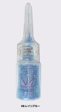 新色!ダイヤモンドタトゥー単品グリッター【レインブルー】No.68PB 素肌アクセサリーきらきらボディーペイント(ラメパウダー)