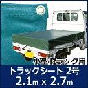 トラックシート 小型トラック用 荷台シート 2.1m×2.7m エステル帆布製 [トラック カバー 幌]《約5日後出荷》