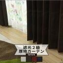 [お得なクーポンあり]遮光1級カーテン 高級感のあるカーテン/●ノーブ...