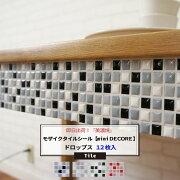 おしゃれ モザイクタイルシール miniDECORE ミニデコレ ドロップス キッチン モザイクタイルシート リフォーム クラフト デザイン