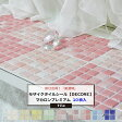 [送料無料] おしゃれなモザイクタイルシール「DECORE-デコレ-」 /●マカロン/ 「10枚セット」 《即...