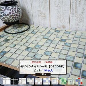 おしゃれ モザイクタイルシール キッチン モザイクタイルシート モザイク リフォーム デザイン