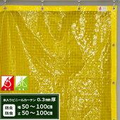 ■防虫防炎■糸入りビニールカーテン(CT1035-5/0.3mm厚)【FT03】幅50〜80cm丈50〜80cm