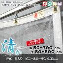 ビニールカーテン/ビニールシート PVC防炎〈0.33mm厚〉【FT1...