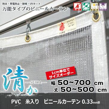 ビニールカーテン/ビニールシート PVC防炎〈0.33mm厚〉【FT18】「清か(せいか)」/[幅201〜300 丈201〜250]/防炎・帯電防止・UVカット・耐候機能付!《約10日後出荷》[ビニールシート ビニシー]