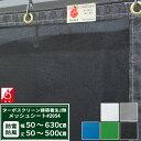 養生2類メッシュシート 【FT23】ターポスクリーン建築養生2類メッシュシート#2054[幅541〜630 丈451〜500][防雪ネット 防風ネット 防塵 養生 ペンキ飛散用] RoHS2対応品《約10日後出荷》
