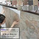 [土日限定ポイント5倍][BDハンディストーンシリーズ]貼るだけ!天然石の粘着シート/ピタットストーン/マイカタイプ [メーカー直送品][石壁/壁紙/DIY/シール/建築材料/石材/堆積岩/たいせきがん] JQ