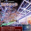 [1000円OFFクーポン有] LEDイルミネーション LEDストリン...