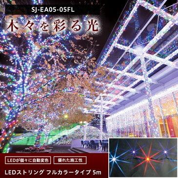 [マラソン期間中 最大10%OFFクーポンあり]LEDイルミネーション LEDストリング フルカラータイプ 5m 《約5日後出荷》[イルミネーション 屋外 ツリー led お祭 復興 町おこし クリスマス 一般家庭 個人 かわいい]