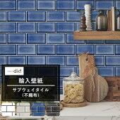 壁紙タイル柄3D風DesignIDサブウェイタイル不織布輸入壁紙クロスタイルヨーロッパアンティークキッチン台所フェイク韓国