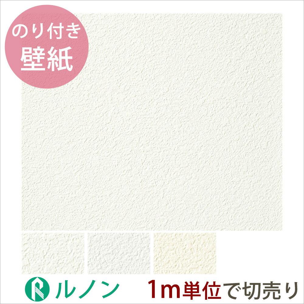 楽天市場 壁紙 のり付き クロス 空気を洗う壁紙 ペイントタッチ 天井