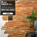 ウォールパネル ウッドタイル 天然木 壁用 1枚 [ウッド パネル 壁 壁材 壁紙 壁面 内装 パネル 板壁 壁板 壁木 木材 DIY 模様替え 北欧 ナチュラル モダン おしゃれ ウッドウォールパネル ウッドパネル ブリックス ランダム ウォールデコシリーズ] CSZ