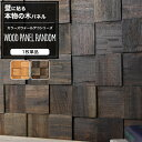 ウォールパネル ウッドタイル 天然木 壁用 1枚 [ウッド パネル 壁 壁材 壁紙 壁面 内装 パネル 板壁 壁板 壁木 木材 DIY 模様替え 北欧 ナチュラル モダン おしゃれ ウッドウォールパネル ウッドパネル ブリックス モザイク ウォールデコシリーズ] CSZ